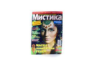 Журнал Мистика
