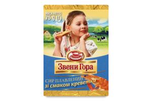 Сир плавлений 45% зі смаком креветки Звени Гора м/у 75г