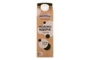 Молоко Молокія Відбірне 2,5% п/п