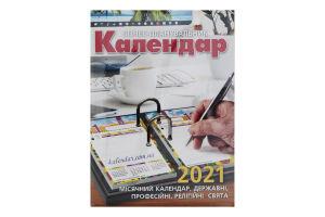 Календар 2021 Бізнес-планувальник Студія Марко 1шт