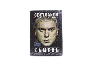 Диск DVD Камень К268617ЖР