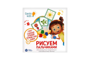 Н-р д/творч Genio Kids Рисуем пальчиками TA1404