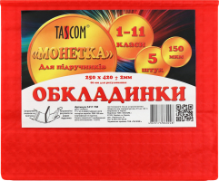 Обкладинки для підручників Монетка №1411ТМ Tascom 5шт