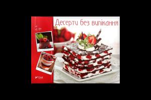 Книга Vivat Десерти без випікання