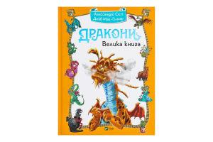 Книга для дітей від 6років Дракони Велика книга Vivat 1шт
