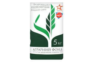 Мука пшеничная высший сорт Аграрний фонд м/у 5кг