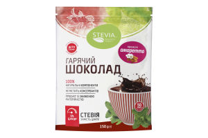 Шоколад гарячий з ароматом амаретто без цукру Stevia д/п 150г