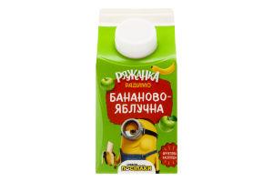 Ряженка 2.5% Бананово-яблочная РадиМо т/п 430г