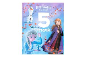 Книга 5 новых историй Ледяное сердце Disney Egmont 1шт