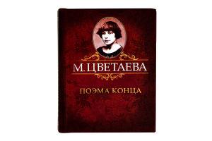 Книга Folio Мини Цветаева Поэма конца рус