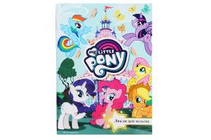 Книга My little Pony Люблю этот мультик