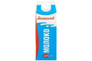 Молоко 2.6% пастеризоване Яготинське т/п 900г