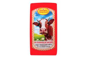 Сыр 45% твердый Фламандский Новгород-Сіверський кг