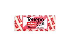 Сыр Комо Тенеро 50%