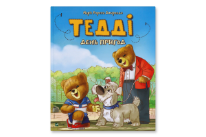 Книга День пригод Тедді Vivat 1шт