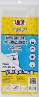 Комплект обкладинок для атласів контурних карт і посібників №2098-ТМ Універсальні Tascom 3шт