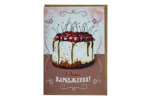 Открытка поздравительная С днем рождения Компанія Арт-Принт 1шт