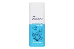 Шоколад молочный из кэроба Coconut+Almond bezСахара к/у 25г