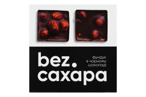 Фундук в черном шоколаде bezCAXAPA к/у 120г