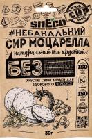 Сир 40% сушений спінений Моцарелла Snecoд/п 30г