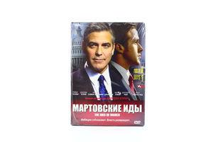 Диск DVD Мартовские иды