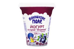 Йогурт 2.8% Черника Десертный Волошкове поле ст 280г