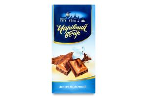 Десерт молочний Чарівний вечір м/у 85г
