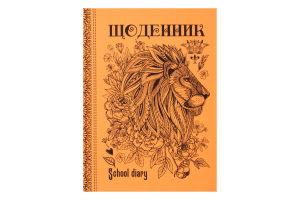 Дневник школьный 48 листов №19115 Art studio of Happiness 1шт