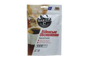 Кава сублімована Baristi Віденське Обсмаження АВК 60г