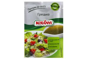 Приправа до салату Грецька Kotanyi м/у 13г