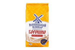 Борошно пшеничне Вінницький Млинар м/у 5кг