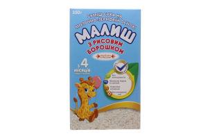 Смесь сухая на молочно-зерновой основе для детей от 4мес С рисовой мукой Малиш к/у 350г