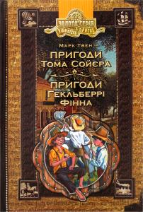 Книга Школа Приключения Тома Сойера укр