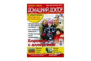 Журнал Домашній доктор