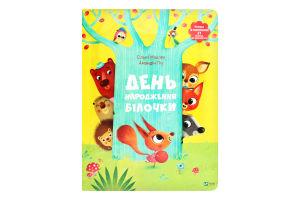 Книга для дітей від 3-х років День народження білочки Vivat 1шт