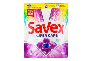 Капсулы для стирки Savex Color