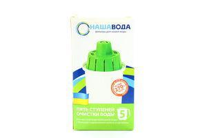Фильтр д/воды Наша вода кассета КСП мини 5 д/жесткой воды