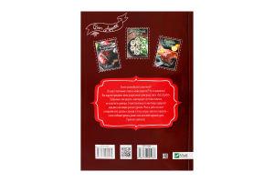 Книга Bon Appetit Блюда из овощей, овощные закуски