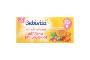 Фіточай для дітей від 6міс загальнозміцнюючий Bebivita к/у 20х1.5г