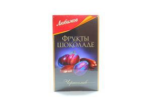 Конфеты Фрукты в шоколаде Чернослив Любимов к/у 150г