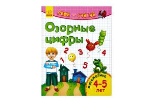 Книга Ранок ПишиСчитай Озорные цифры Матем4-5л рус
