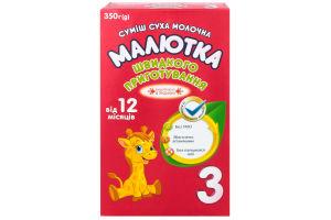 Смесь сухая молочная для детей от 12мес №3 Малютка к/у 350г