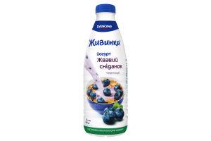 Йогурт 1.5% Черника Живинка п/бут 850г