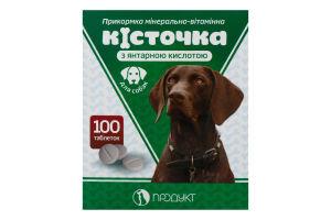 Прикормка для собак мінерально-вітамінна з янтарною кислотою Кісточка Продукт 100шт