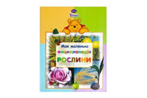 Книга Disney Вінні Моя маленька енциклопедія Рослини