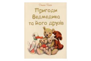 Книга Vivat Приключения Мишки и его друзей укр