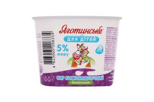 Сир кисломолочний 5% безлактозний для дітей від 6міс Яготинське для дiтей ст 100г