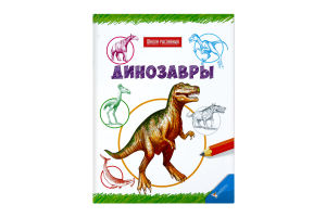Книга Pelican Динозавры рус
