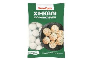 Хинкали По-кавказски SmaCom м/у 800г