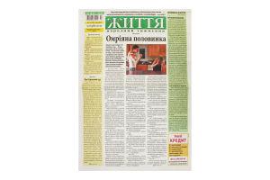 Газета Життя 1шт